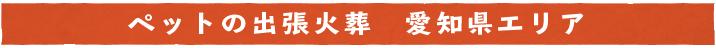 ペットの出張火葬 愛知県エリア