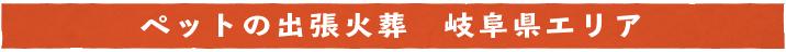 ペットの出張火葬 岐阜県エリア