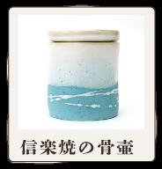 信楽焼の骨壷