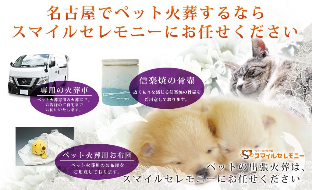 名古屋でペット火葬するならスマイルセレモニーにお任せください